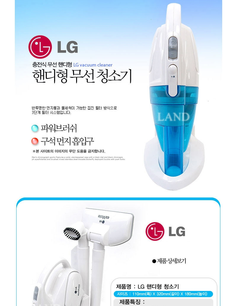 LG Handy Cordless Rechargable Vaccum Cleaner V-H851CP 220V 60H