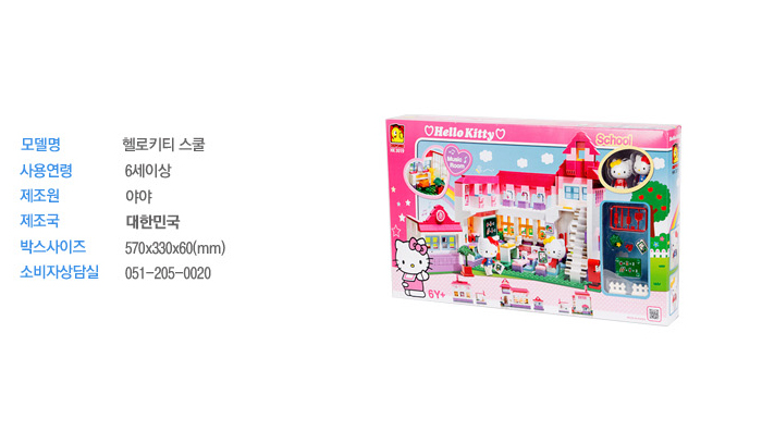 Oxford-Lego-Style-Kids-Block-Toy-Hello-Kitty-School-HK3019