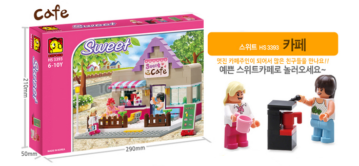 Oxford-Lego-Style-Kids-Block-Toy-Sweet-Cafe-HS3393
