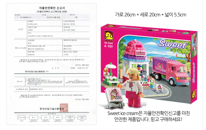 Oxford-Lego-Style-Kids-Block-Toy-Sweet-Ice-Cream-Shop-HS3394