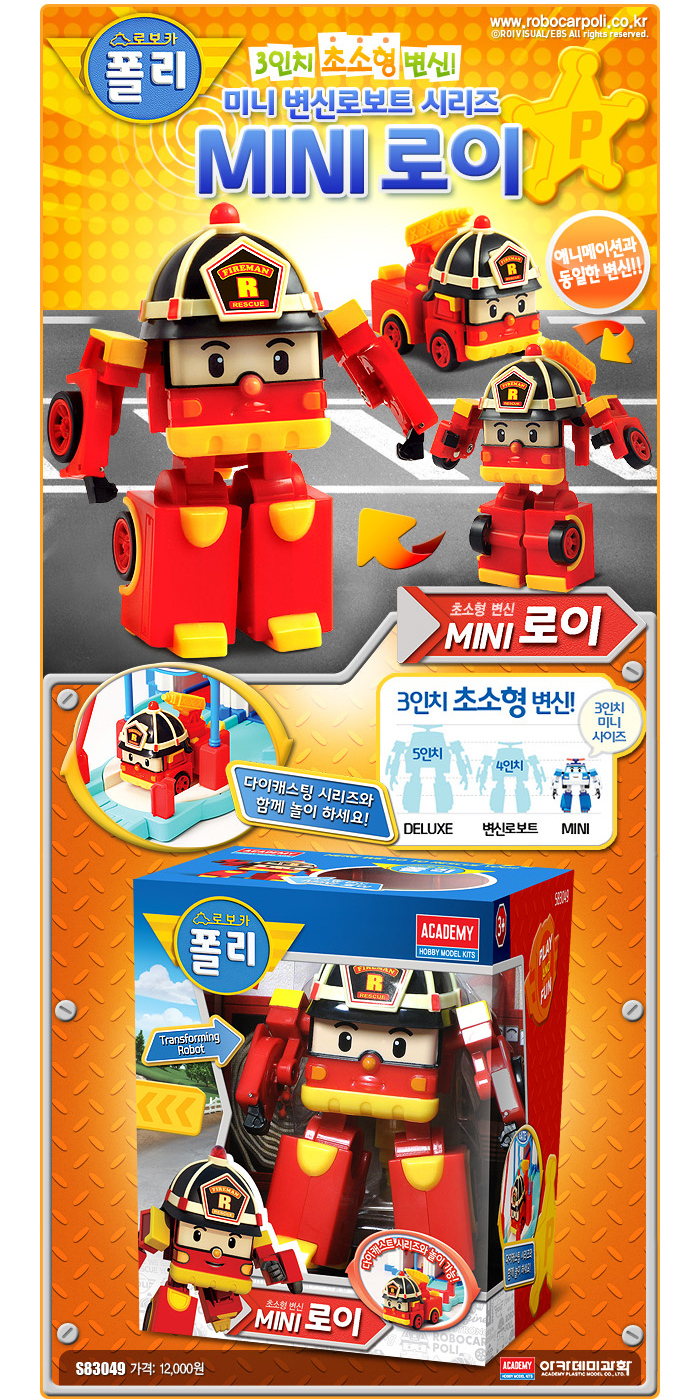 POLY-Police-Car-Mini-Transformer-Robot-Toy-Boy-Kids-Gift-Roy