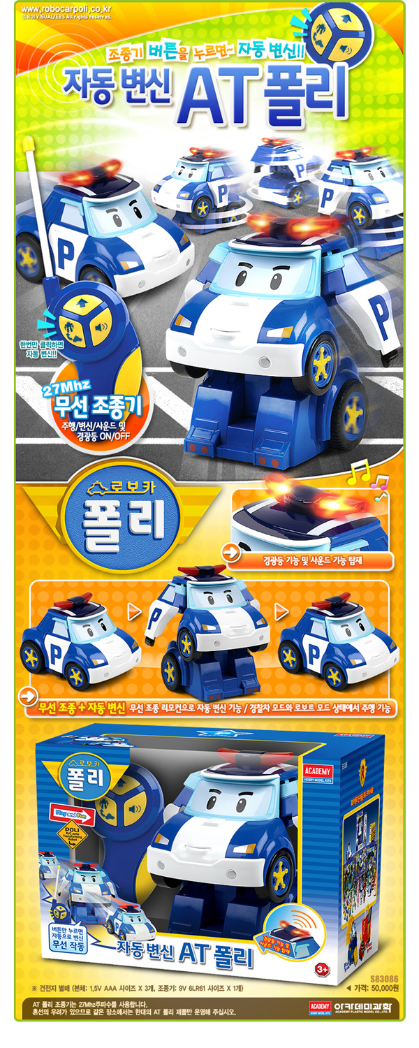 POLY-Police-Car-Transformer-Robot-Toy-Boy-Kids-Gift-Automatic-Transform-AT-Poly