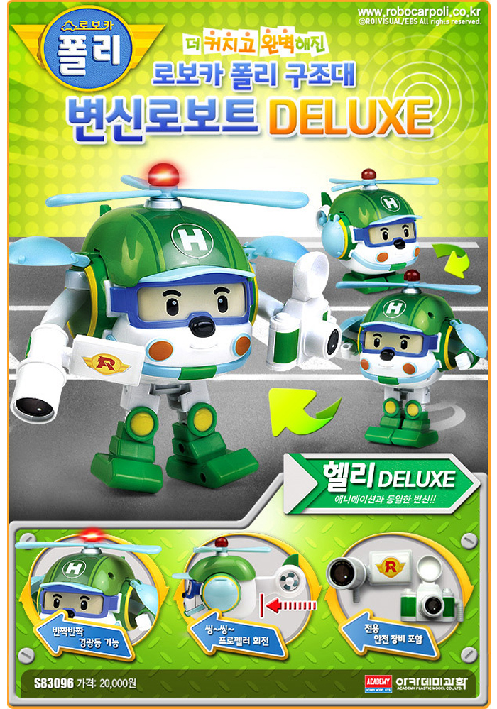 POLY-Police-Car-Transformer-Robot-Toy-Boy-Kids-Gift-Deluex-Heli