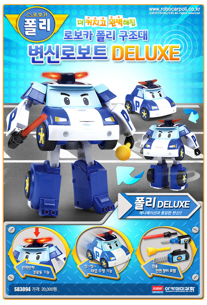Police Toys For Boys : Poly police car transformer robot toy boy kids gift deluex