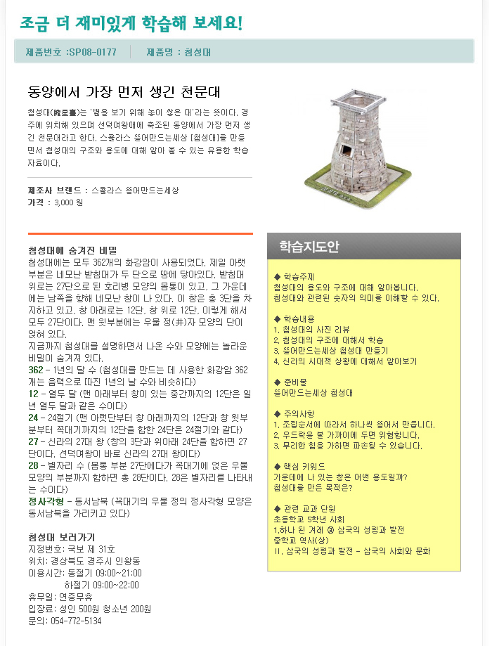 Paper Toy Scale Model Kit for Kids Adult Korea ancient Observatory