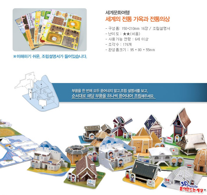 Paper Toy Scale Model Kit for Kids Adult World Traditional House
