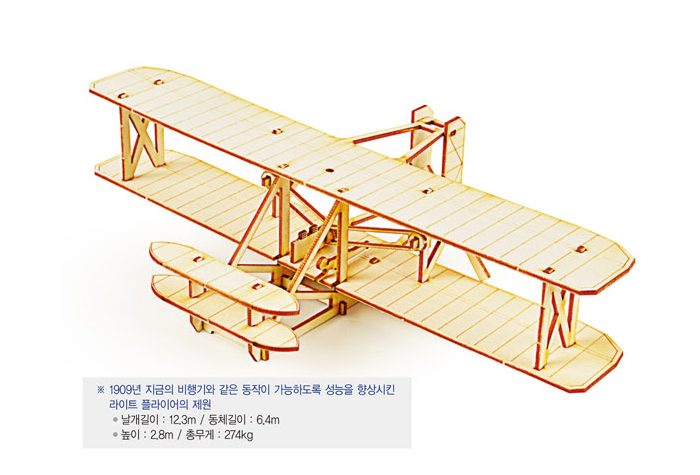 Wooden-Model-Aircraft-Kits-Junior-Series-Scale-models-Wright-Brothers-Airplane
