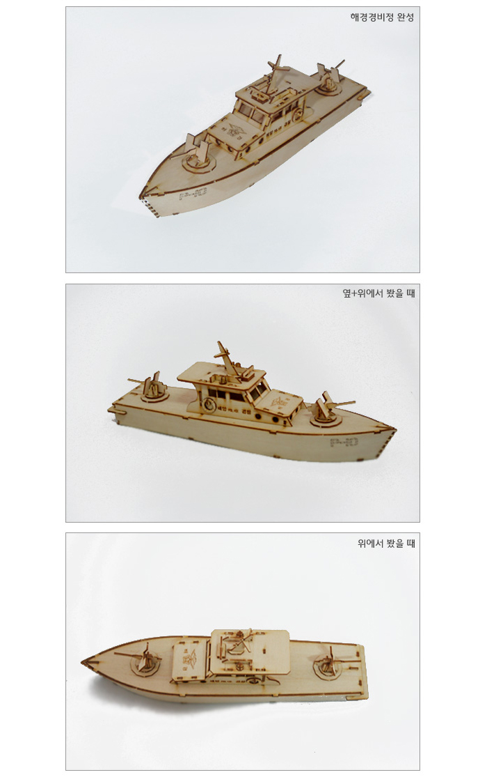 Wooden-Model-Ship-Kits-Junior-Series-Scale-models-Coastal-Guard-Ship