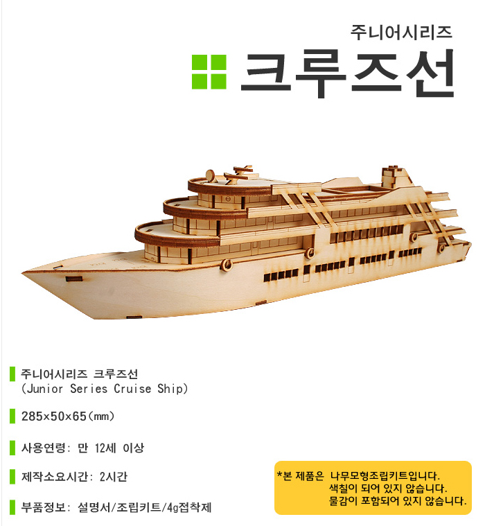 Wooden-Model-Ship-Kits-Junior-Series-Scale-models-Cruise-Ship