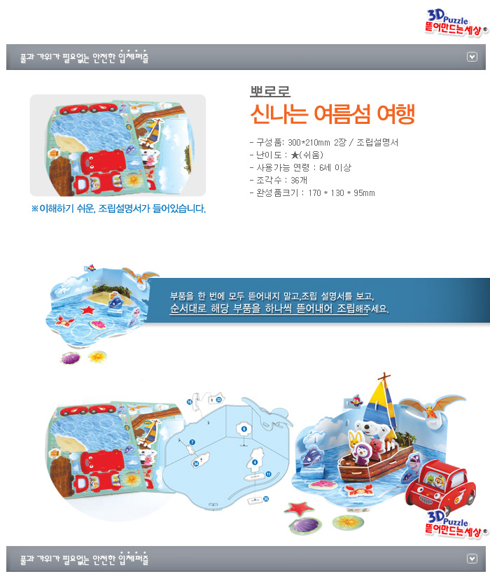 Paper Toy Scale Model Kit for Kids Adult – Funny Summer Island ...